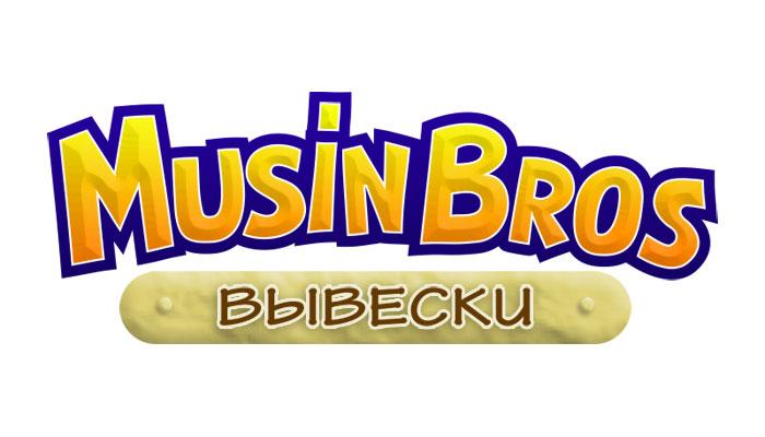 musin bros