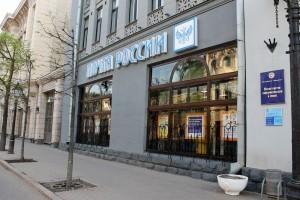 Световая вывеска Почта России - 135 000 руб.