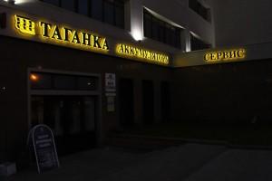Объемные световые буквы Таганка - 107 000 руб.