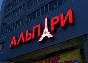Объемные буквы Альпари - 45000 руб.