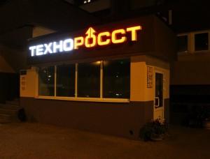 Объемные буквы Техноросст - 48000 руб.