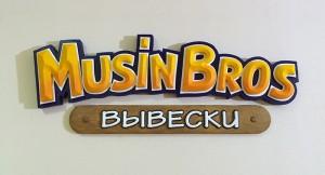 Объемная вывеска Musin bros. Цена - 15 000 руб.