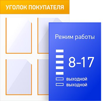 ugolok+regimka-5