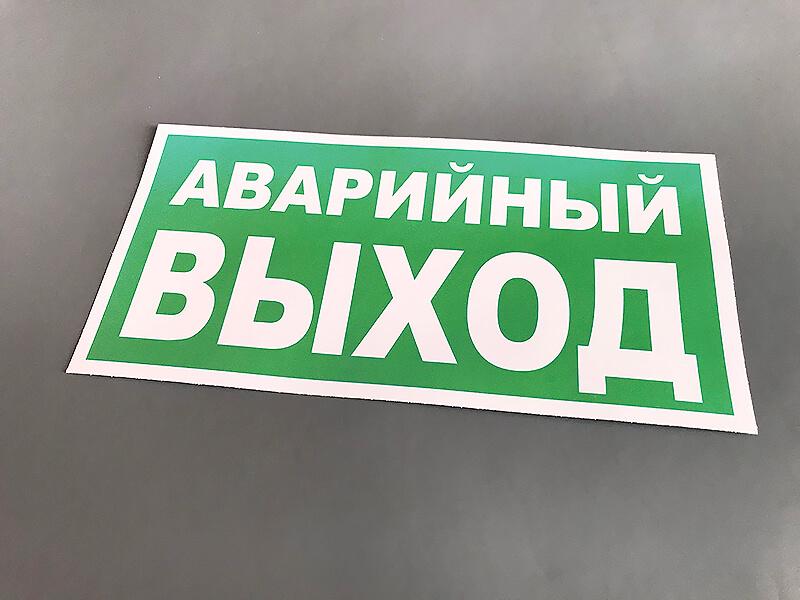 Наклейка Аварийный выход Е23