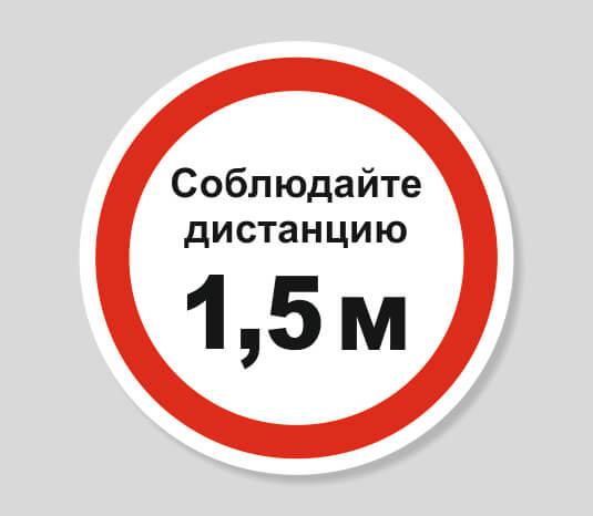Наклейка соблюдайте дистанцию 1.5 м