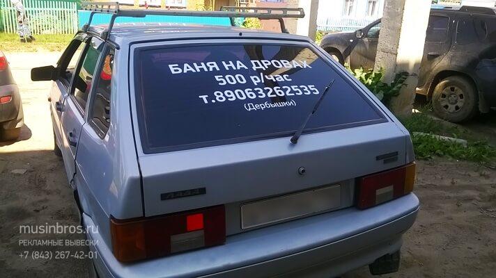 Реклама на заднем стекле автомобиля