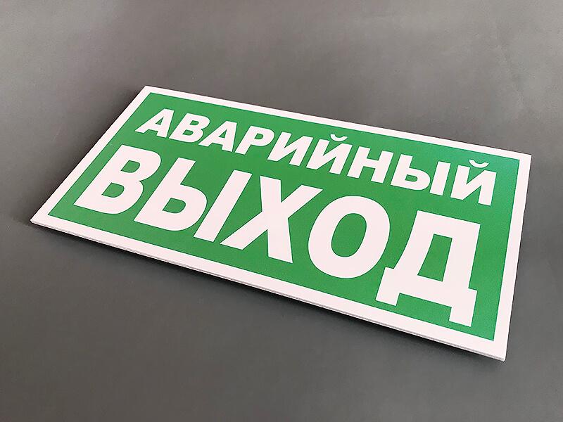 Табличка Аварийный выход Е23