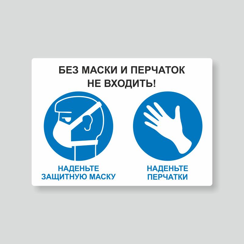 Табличка без маски и перчаток не входить
