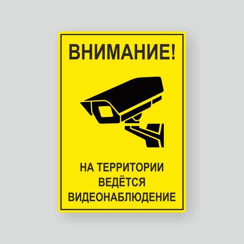 Табличка Внимание на территории ведётся видеонаблюдение