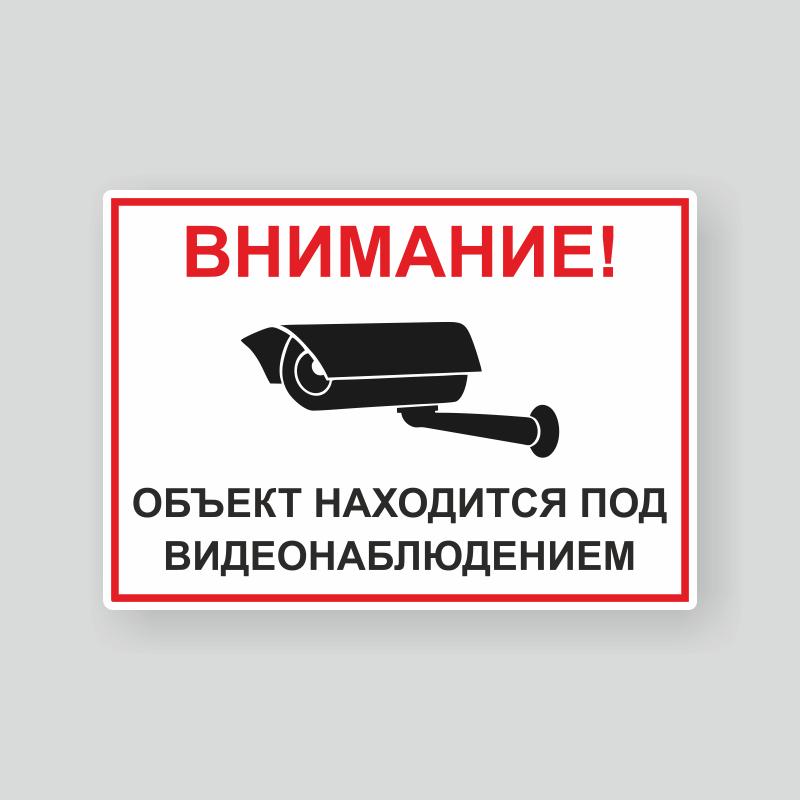 Табличка Внимание объект находится под видеонаблюдением
