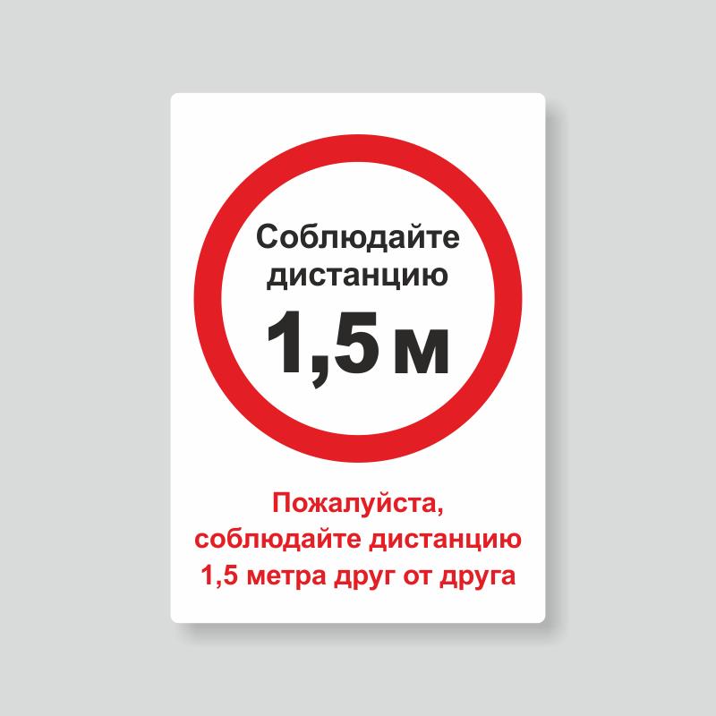 Табличка соблюдай дистанцию 1,5 метра