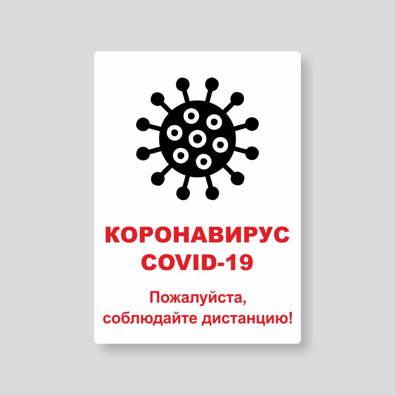 Табличка соблюдайте дистанцию - коронавирус