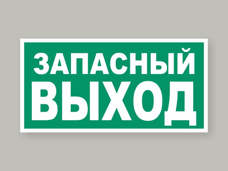 Табличка указатель запасного выхода Е23