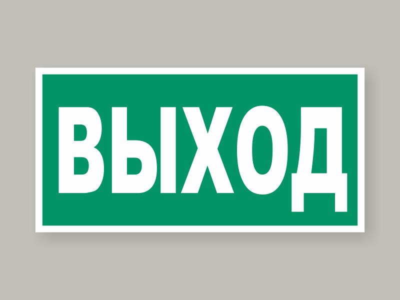 Табличка указатель выхода Е22