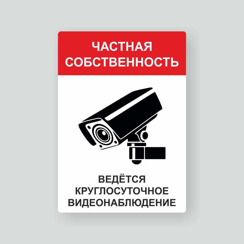 Табличка Частная собственность ведётся круглосуточное видеонаблюдение