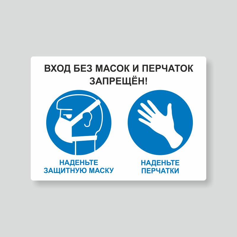 Табличка вход без масок и перчаток запрещен