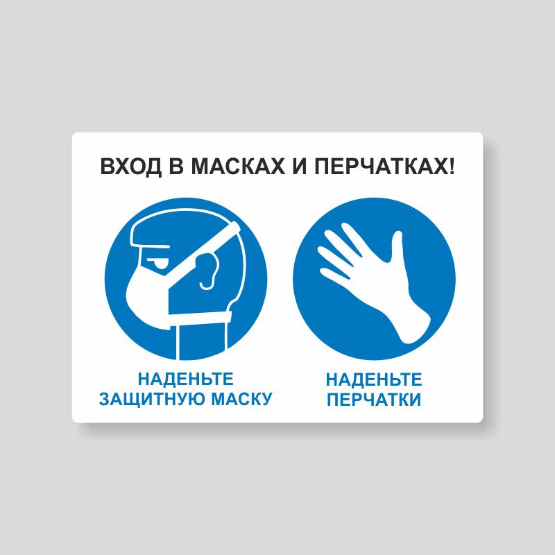 Табличка вход в масках и перчатках