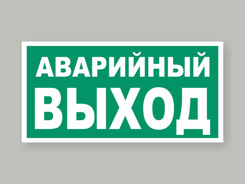 Указатель аварийного выхода Е23