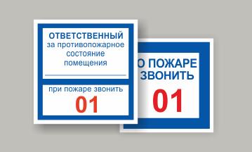Вспомогательные таблички и знаки