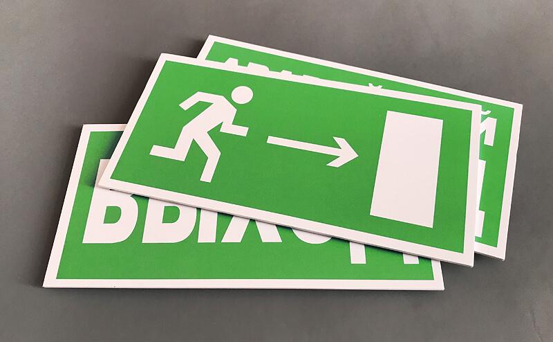 Эвакуационная табличка