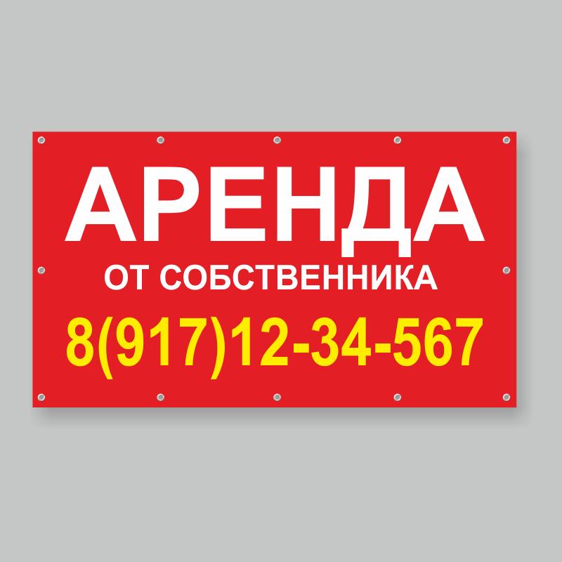 """Баннер """"АРЕНДА"""""""