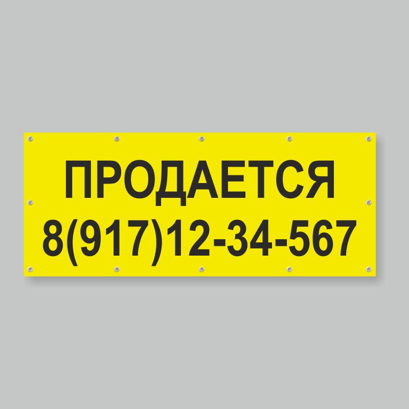 Баннер продается + номер телефона