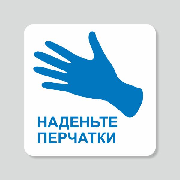 Наклейка Наденьте перчатки
