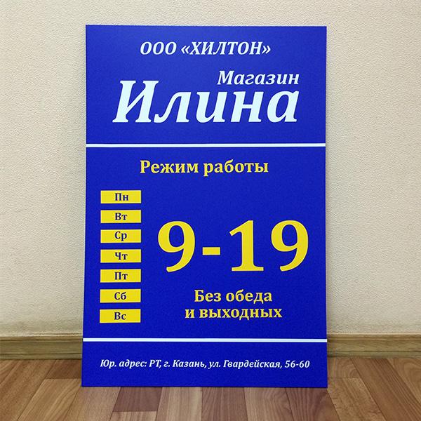 Табличка Режим работы