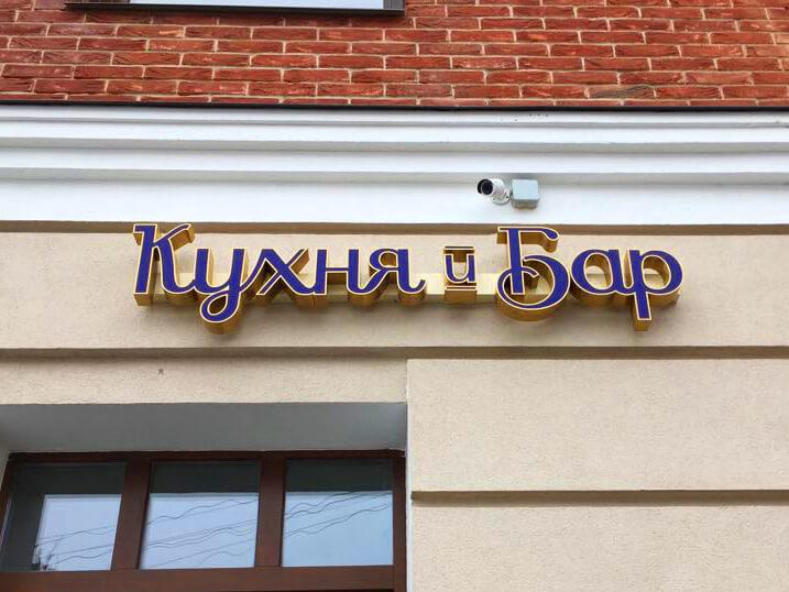 Вывески Казань